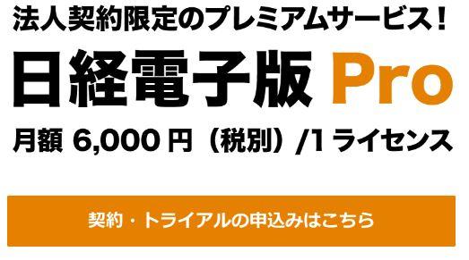 日経電子版Pro