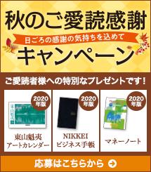 ★秋のご愛読者感謝キャンペーン★